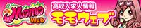 茨城/北関東の高収入アルバイト情報 〜ももweb〜